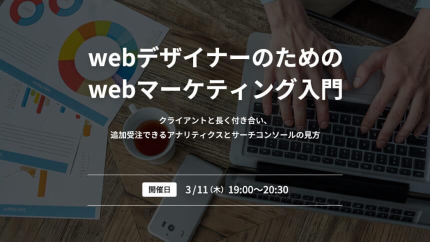 webデザイナー・中小企業経営者様のためのwebマーケティング入門セミナーの開催を終えて