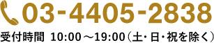 03-6456-1466受付時間 10:00〜17:00(日・祝を除く)