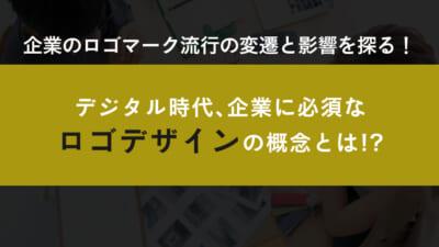 デジタル時代、企業に必須なロゴデザインの概念とは!?