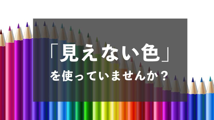 「見えない色」を使っていませんか?