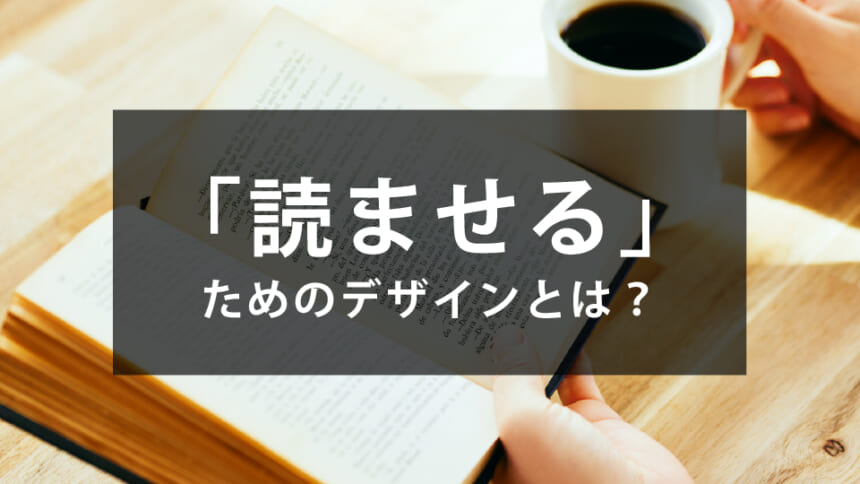 「読ませる」ためのデザインとは?