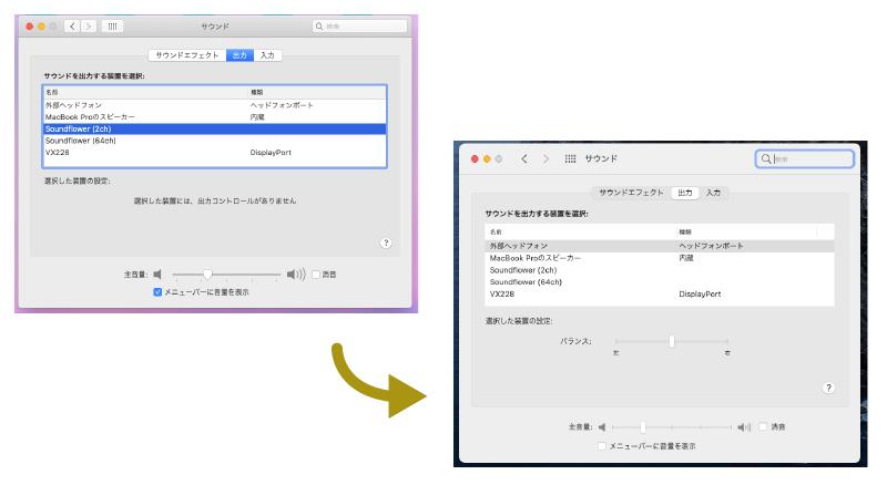左:アップデート前のmac OSのUI 右:アップデート後のmac OSのUI