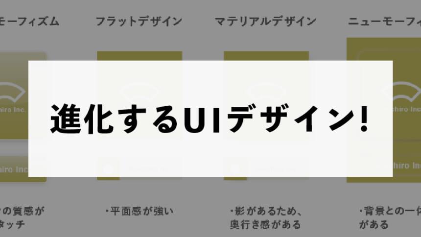 進化するUIデザイン!
