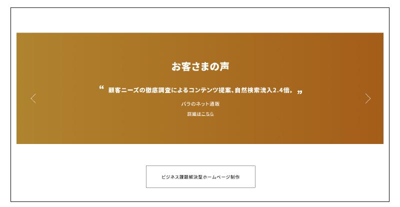 Soichiroのホームページトップのこちらの部分はスライドで文字が動きます。