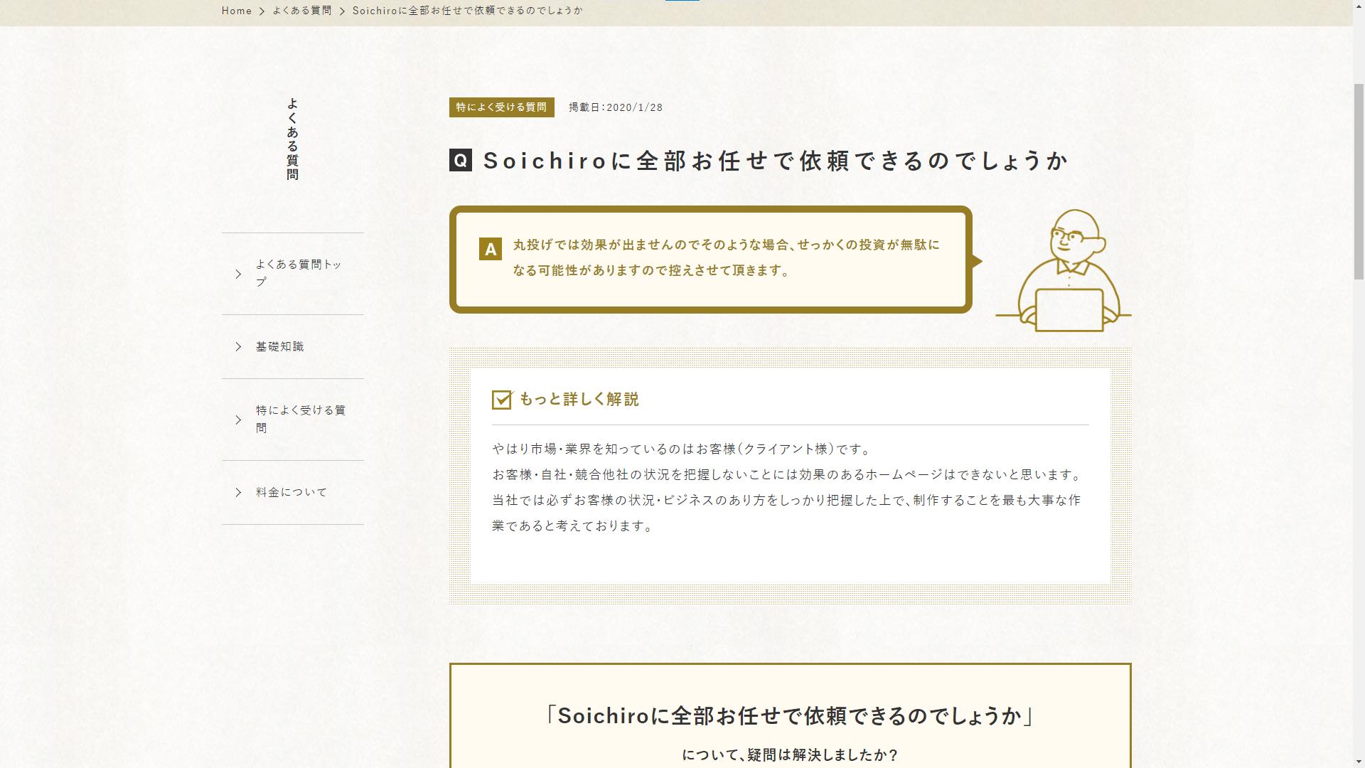 Soichiroのよくある質問ページ